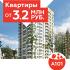 Готовые квартиры в Зеленограде